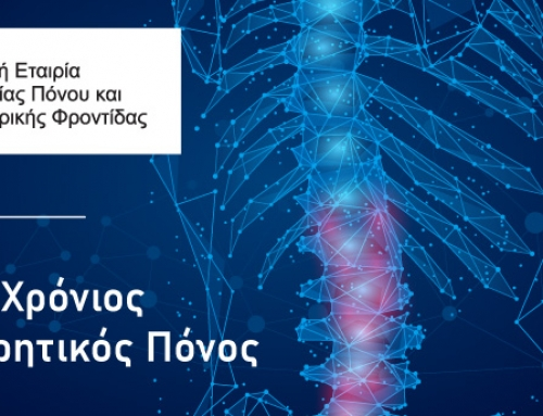 4ο webinar του Εαρινού Κύκλου 2021: «Θεραπεία του Πόνου και Παρηγορική Φροντίδα» – Οξύς και Χρόνιος Μετεγχειρητικός Πόνος