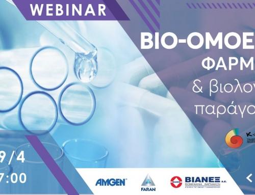Webinar: Βιο-ομοειδή φάρμακα & βιολογικοί παράγοντες