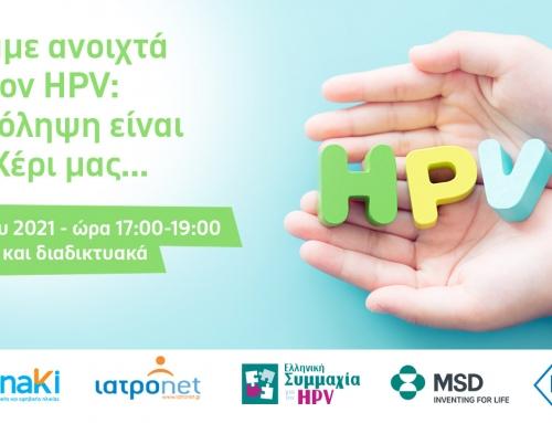 Μιλάμε ανοιχτά για τον HPV η Πρόληψη είναι στο Χέρι μας…