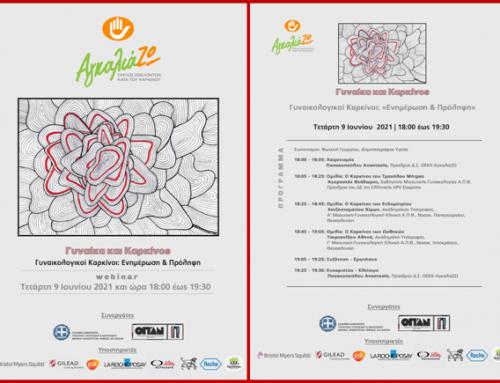 Πρόσκληση Webinar «Γυναικολογικοί Καρκίνοι: Ενημέρωση & Πρόληψη» | 9/6/2021